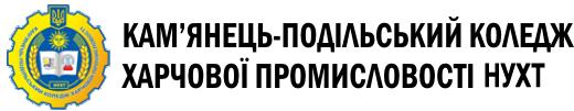Кам'янець-Подільський коледж харчової промисловості